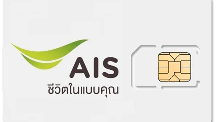 sim-3G-thai-lan